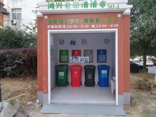 垃圾分类清洁亭
